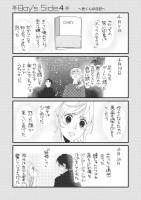 永妻花はマッチングしたい 「番外編 Boys Side」編 12/14