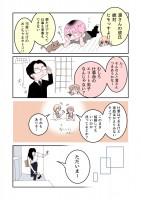 永妻花はマッチングしたい 「番外編 黒田凛の場合」2/6