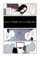 永妻花はマッチングしたい 「番外編 黒田凛の場合」4/6