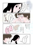 永妻花はマッチングしたい 「番外編 黒田凛の場合」5/6