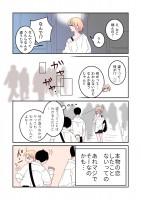 永妻花はマッチングしたい 「番外編 真原桜香の場合」3/6