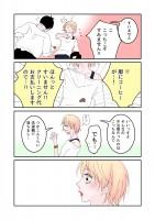 永妻花はマッチングしたい 「番外編 真原桜香の場合」4/6