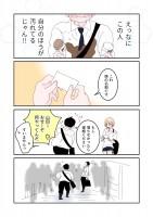 永妻花はマッチングしたい 「番外編 真原桜香の場合」5/6