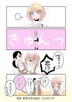 永妻花はマッチングしたい 「番外編 真原桜香の場合」6/6