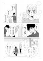 『永妻花はマッチングしたい』「#1 坂上颯人」編