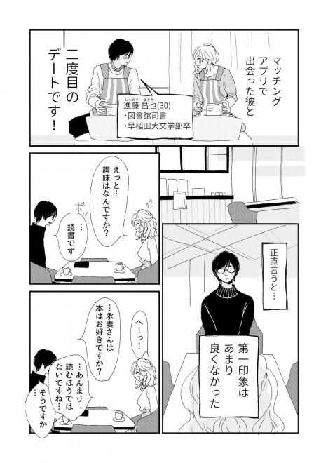 永妻花はマッチングしたい「#2 進藤昌也」編 3/22