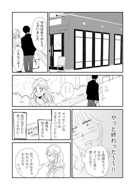 永妻花はマッチングしたい「#2 進藤昌也」編 5/22