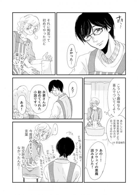 永妻花はマッチングしたい「#2 進藤昌也」編 8/22