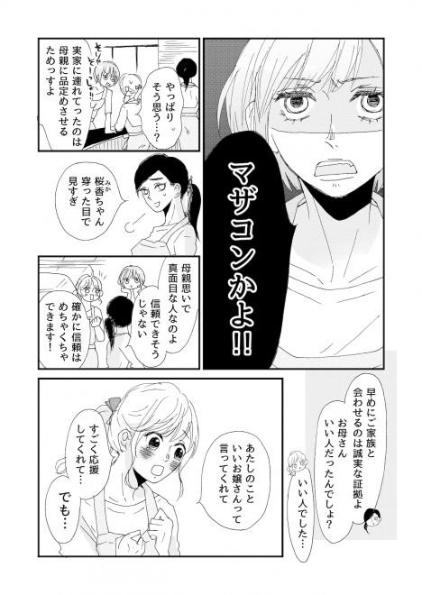 永妻花はマッチングしたい「#2 進藤昌也」編 13/22