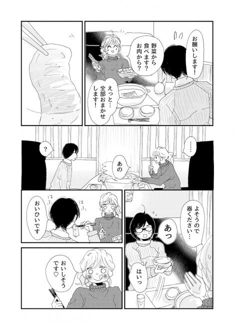 永妻花はマッチングしたい「#2 進藤昌也」編  16/22