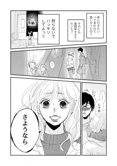 永妻花はマッチングしたい「#2 進藤昌也」編 21/22