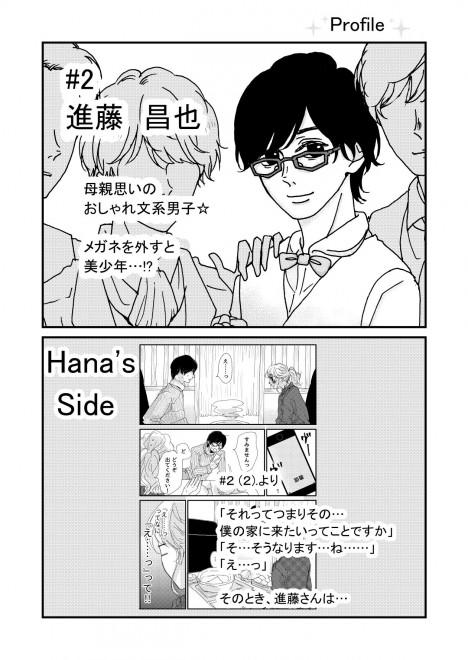 永妻花はマッチングしたい 「番外編 Boys Side」編 5/14