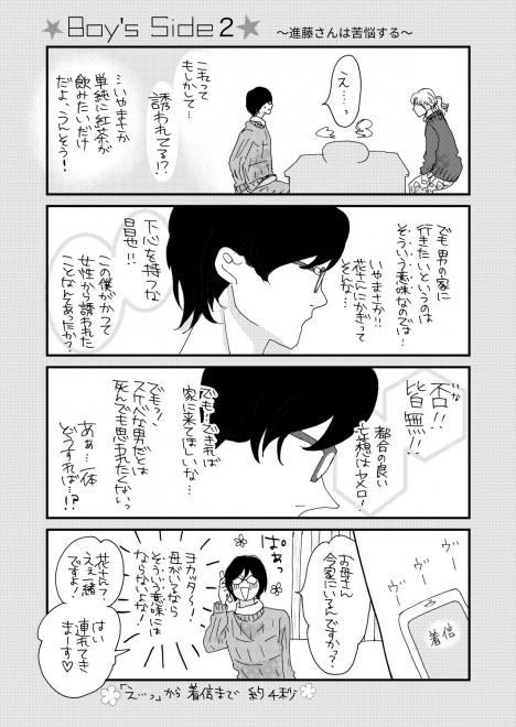 永妻花はマッチングしたい 「番外編 Boys Side」編 6/14