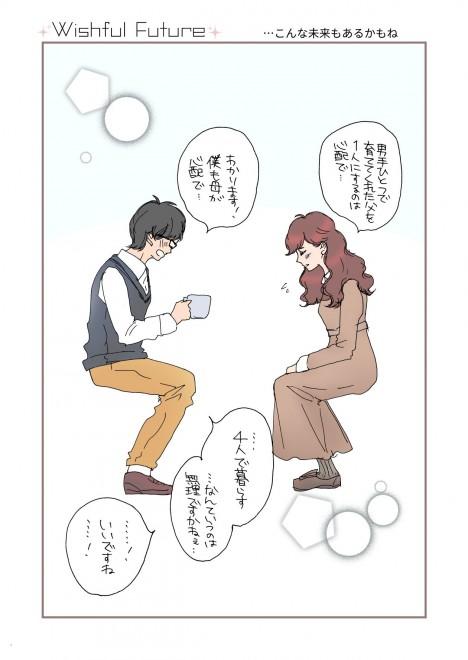 永妻花はマッチングしたい 「番外編 Boys Side」編 7/14