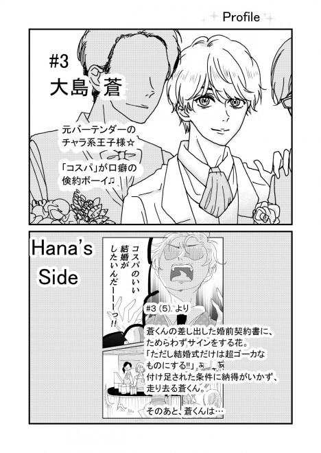 永妻花はマッチングしたい 「番外編 Boys Side」編 8/14