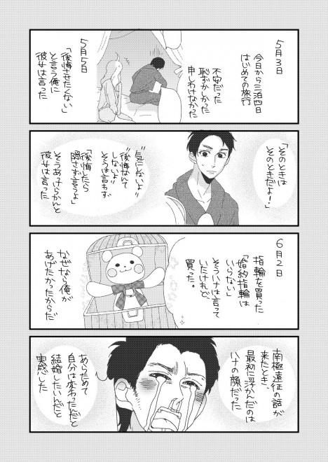 永妻花はマッチングしたい 「番外編 Boys Side」編 13/14