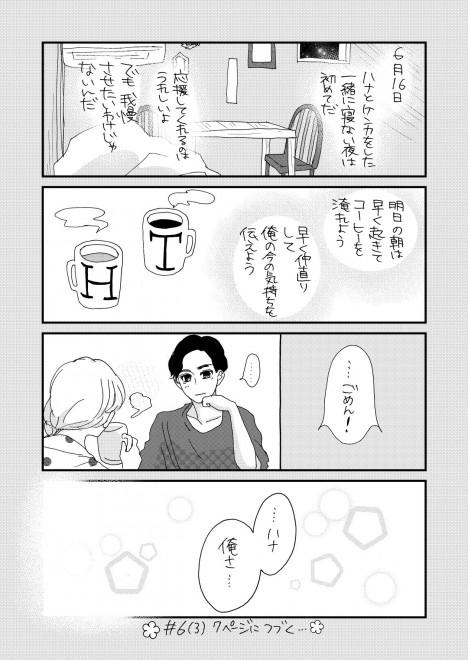 永妻花はマッチングしたい 「番外編 Boys Side」編 14/14