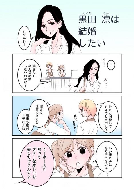 永妻花はマッチングしたい 「番外編 黒田凛の場合」1/6