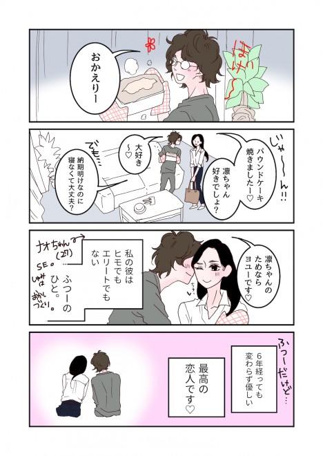 永妻花はマッチングしたい 「番外編 黒田凛の場合」3/6