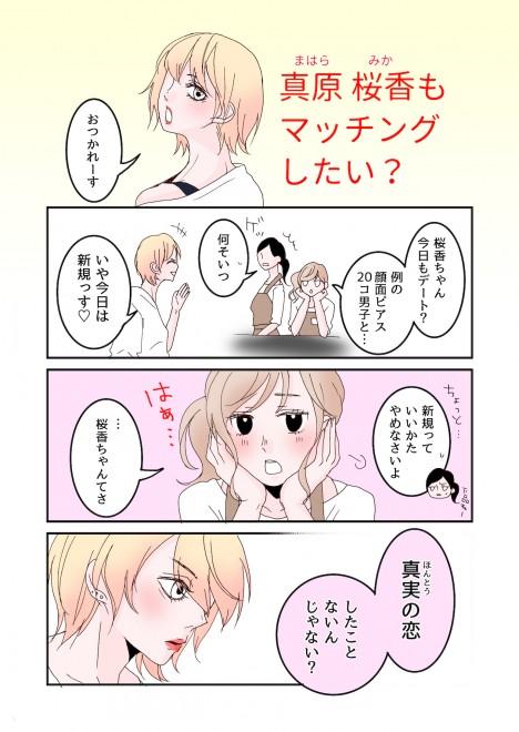 永妻花はマッチングしたい 「番外編 真原桜香の場合」1/6