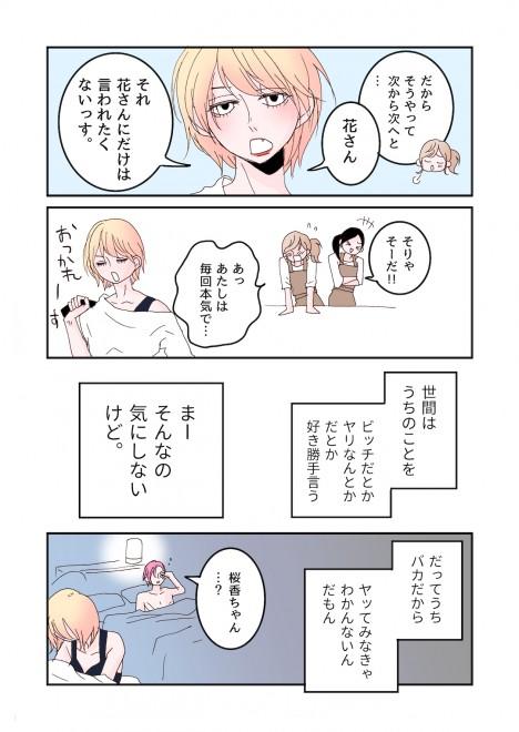 永妻花はマッチングしたい 「番外編 真原桜香の場合」2/6