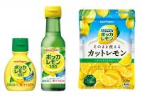 (写真左より)果汁100%の『ポッカレモン100』と新発売となる『FROZEN ポッカレモン そのまま使えるカットレモン』