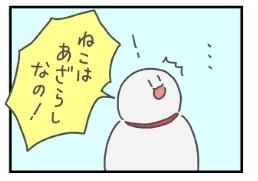 人気キャラ・ざらし