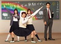 金曜ナイトドラマ『女子高生の無駄づかい』金曜よる11:15放送