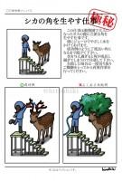 """娘のなりたい職業一位に?「キリンの首を長くする仕事」ほか""""妄想お仕事""""図鑑"""