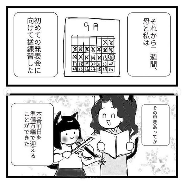 グラミー受賞ヴァイオリニスト・徳永慶子が描くインスタ漫画『ヴァイオリニストができるまで』(@keikonomanga)より