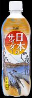 日本のサイダー(黄)