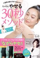 『ヒィロのやせる30秒メソッド』(かんき出版)