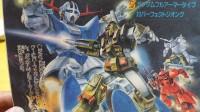 テレビマガジン1984年4月号付録「機動戦士ガンダムMSV決戦大百科」