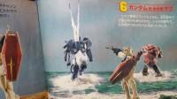 テレビマガジン付録「ガンダム ディオラマ決戦ブック」