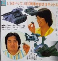 当時のちびっ子の憧れ、川口氏と小田氏の笑顔