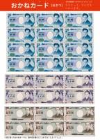 『お金の使い方と計算がわかる おかねのれんしゅうちょう』(監修・著)加藤信巳