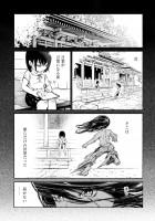 『ムラサキ』第一話「嵐」