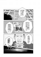 『Dr.クインチ』鈴川恵康 1話 1話 4/45