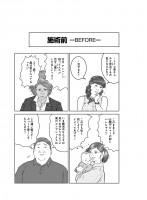 『Dr.クインチ』鈴川恵康 1話  6/45