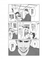 『Dr.クインチ』鈴川恵康 1話 9/45