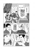 『Dr.クインチ』鈴川恵康 1話 12/45