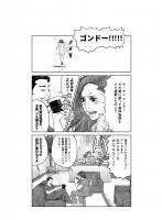 『Dr.クインチ』鈴川恵康 1話 17/45