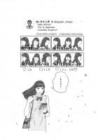 『Dr.クインチ』鈴川恵康 1話  31/45