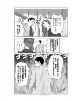 『Dr.クインチ』鈴川恵康 1話 39/45