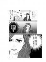 『Dr.クインチ』鈴川恵康 1話  43/45