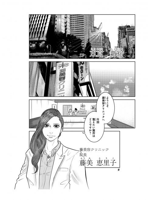 『Dr.クインチ』鈴川恵康 1話  5/45