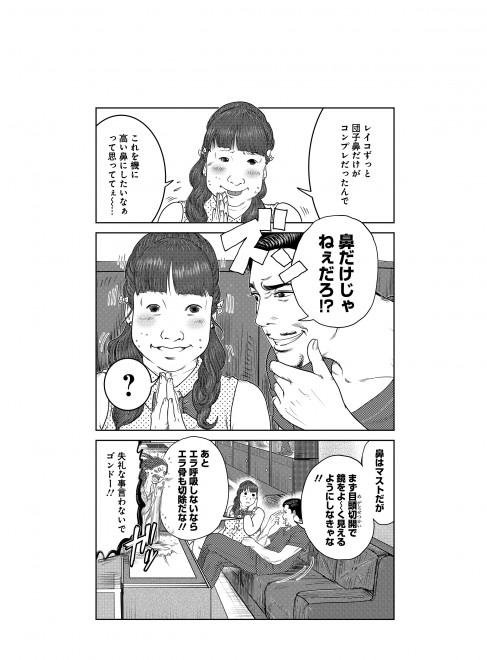 『Dr.クインチ』鈴川恵康 1話 11 /45