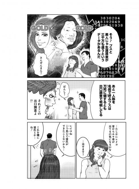 『Dr.クインチ』鈴川恵康 1話 13/45