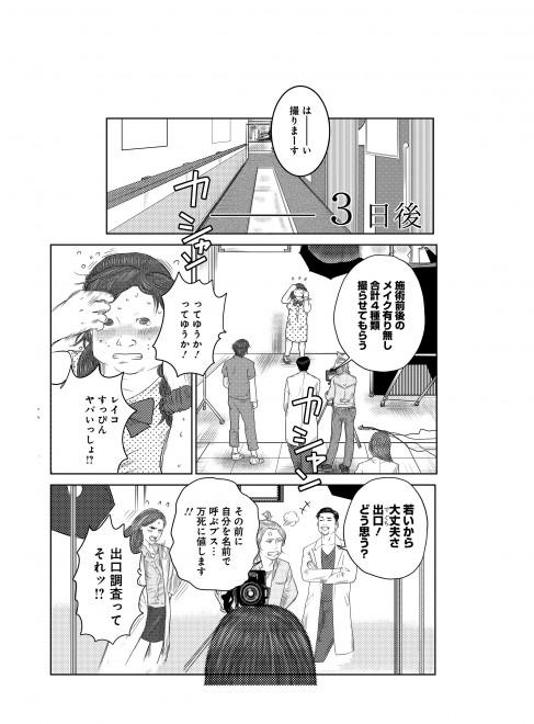 『Dr.クインチ』鈴川恵康 1話 20/45