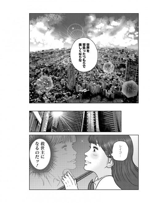 『Dr.クインチ』鈴川恵康 1話 29/45